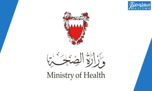 طريقة حجز مواعيد وزارة الصحة البحرين