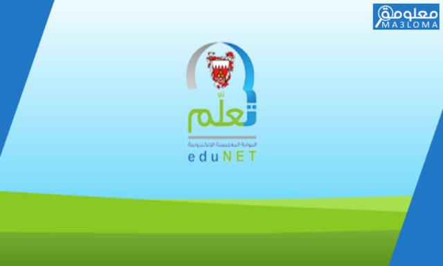 دخول بوابة التعليم البحرين للاستعلام عن درجات الطلاب