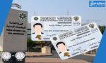 الهيئة العامة للمعلومات المدنية جنوب السرة مع الرقم والموقع