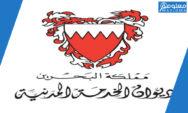 التسجيل في ديوان الخدمة المدنية البحرين csb bahrain