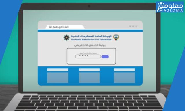 تجديد البطاقة المدنية الكويت للمواطن الكويتي والوافد