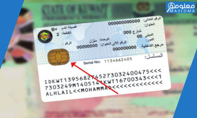 رقم البطاقة المدنية أو رقم المرجع في البطاقة تجدونه هنا