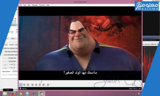 تحميل برنامج ترجمة الافلام من انجليزي الى عربي