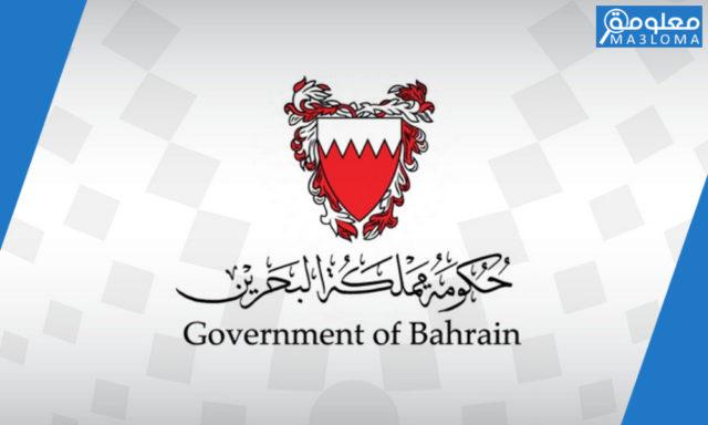 خدمات بوابة الحكومة الالكترونية البحرين