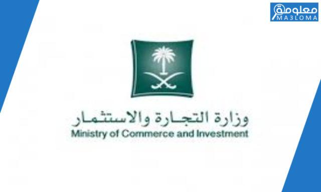 وزارة التجارة الاستعلام عن الاسماء التجارية السعودية