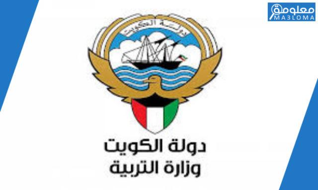تسجيل مسائي الكويت 1442 لطلاب المرحلة المتوسطة والثانوية