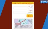 ديوان الخدمة المدنية الترتيب التنافسي الجديد 2020