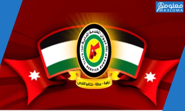 ديوان الخدمة المدنية شاشة الدخول للاستعلام عن الترتيب التنافسي