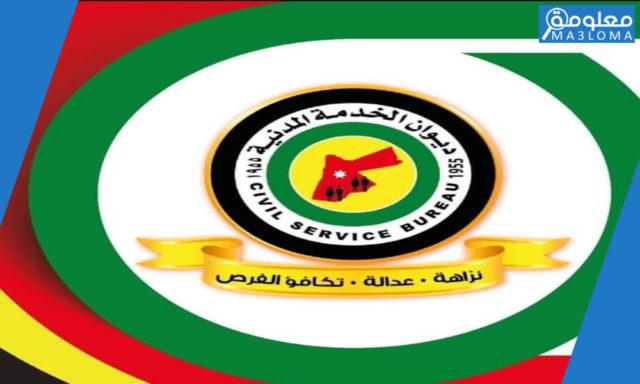 رابط موقع ديوان الخدمة المدنية الاردني الجديد