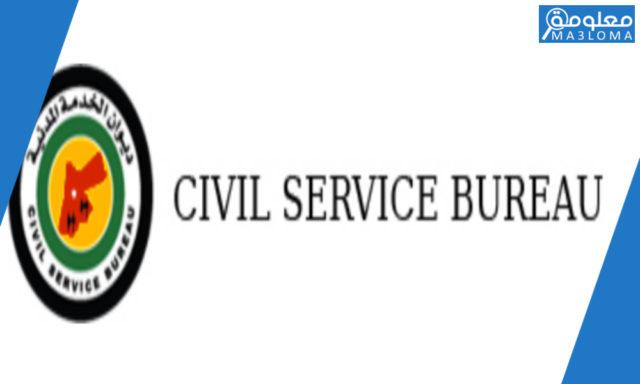 ديوان الخدمة المدنية الاردني : رابط دخول موقع ديوان خدمه مدنية