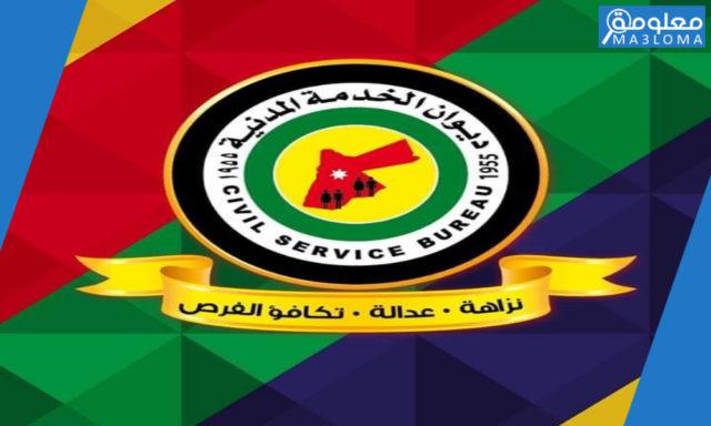 الاستعلام عن الدور التنافسي في ديوان الخدمة المدنية الاردني 2020