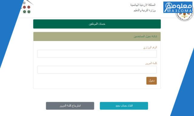الديوان الخدمة المدنية كيف اخرج كشف الراتب وزارة التربية والتعليم الأردن 2020