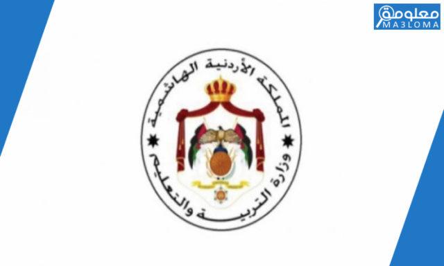 شعار وزارة التربية والتعليم الاردنية Doc