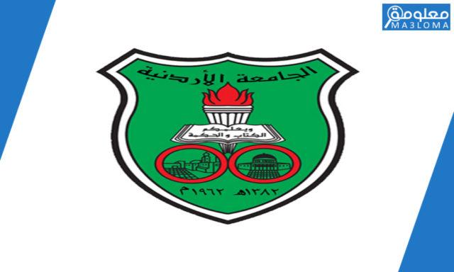 التقديم على رابط موقع التسجيل الذاتي للجامعة الاردنية