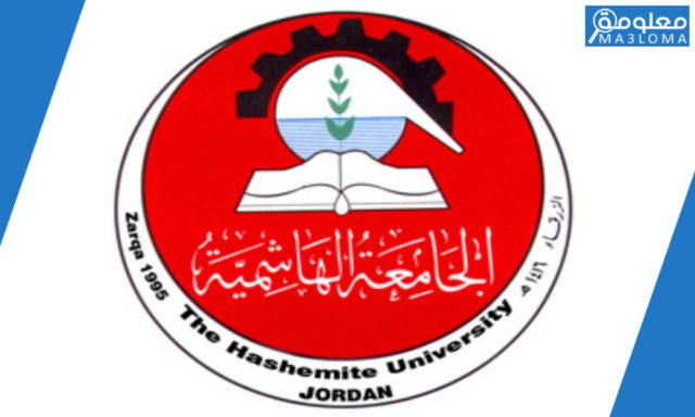 بوابة الطالب الجامعة الهاشمية القبول والتسجيل