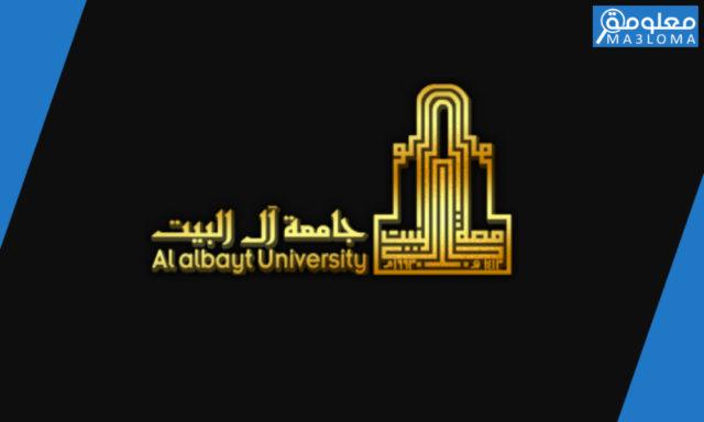 جامعة ال البيت بوابة الطالب الالكترونية