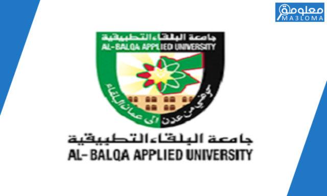 جامعة البلقاء التطبيقية التسجيل الالكتروني