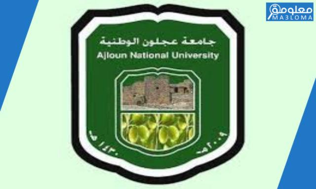جامعة البلقاء التطبيقية كلية عجلون الجامعيه نظام التسجيل الالكتروني
