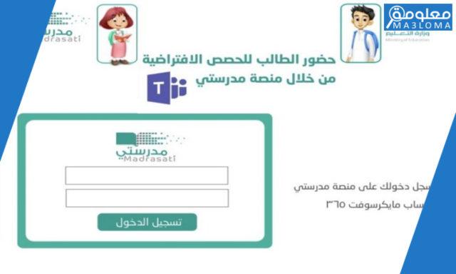تطبيق تيمز للفصول الافتراضية teams مدرستي