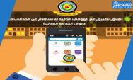 تطبيق ديوان الخدمة المدنية الأردن