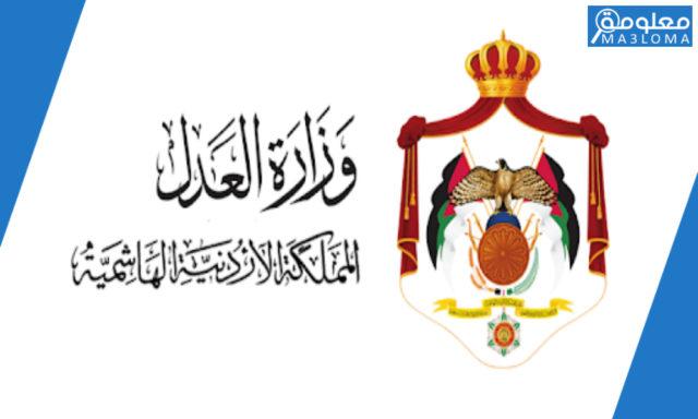 وزارة العدل الاستعلام عن قضية برقم الهوية في الاردن من خلال خدمة استعلام الجمهور