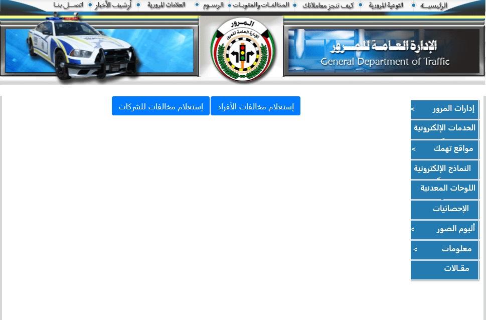 طريقة استعلام عن مخالفات المرور الكويت بالرقم المدني