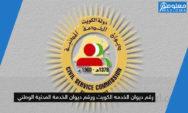 رقم ديوان الخدمه الكويت ورقم ديوان الخدمة المدنية الوطني