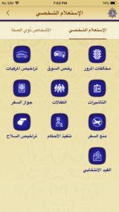 استعلام تنفيذ الاحكام الكويت