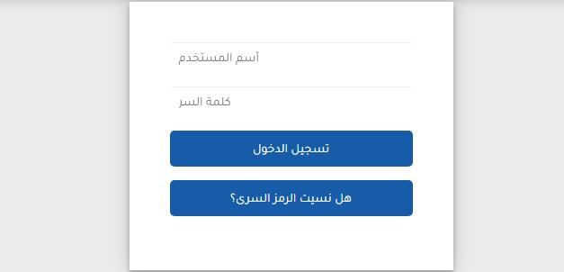 التسجيل بنظام الهيئة العامة للتعليم التطبيقي والتدريب