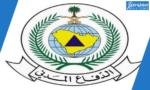 وظائف المديرية العامة للدفاع المدني وأبرز شروطها 2020