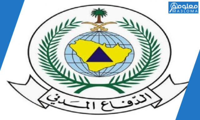 وظائف المديرية العامة للدفاع المدني وأبرز شروطها 2021