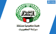 موقع بيت الزكاة وخدماته الإلكترونية للمستفيدين والمتبرعين