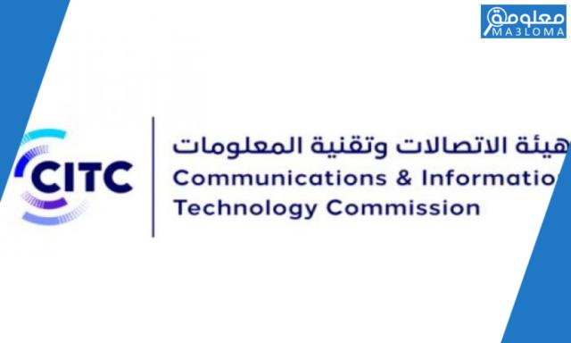 رقم هيئة الاتصالات وتقنية المعلومات للخدمات الإلكترونية 2021