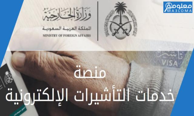 إنجاز استعلام عن تأشيرة برقم الطلب للمواطنين والمقيمين في السعودية 1442