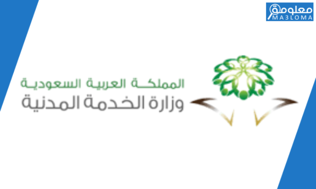 توثيق الخدمة المدنية مجانا للمواطنين السعوديين 1442