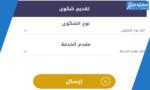 خدمات هيئة الاتصالات وتقنية المعلومات شكوى بالسعودية 1442