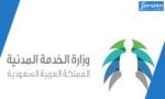 خدمة تحديث بيانات الخدمة المدنية للموظفين في الوزارات والقطاعات الحكومية 2020