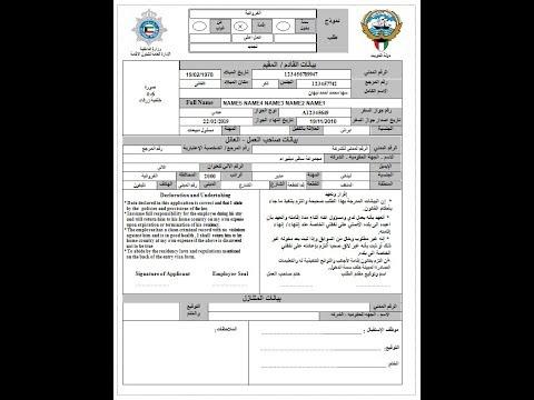 نموذج تجديد اقامة الكويت