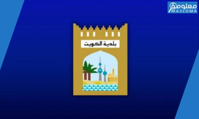 خطوات حجز موعد بلدية الكويت بالتفصيل eservices.baladia.gov.kw