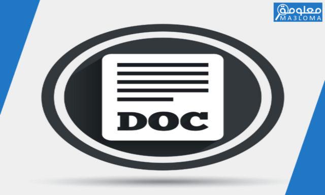 قوالب وورد جاهزة للكتابة عليها doc جديدة لسنة 2021