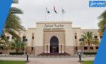 رابط موقع جامعة صحار الجديد su.edu.om