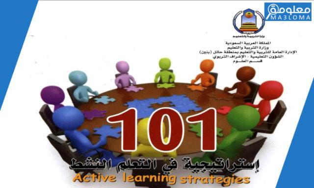 استراتيجيات التعلم النشط 2021