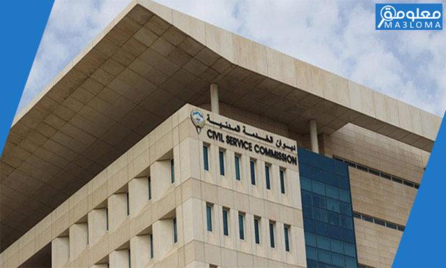 رابط ديوان الخدمة المدنية الجديد الكويت