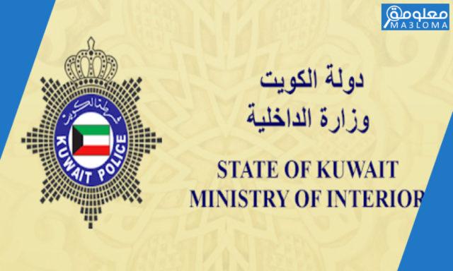 طرق سداد المخالفات المرورية الكويت