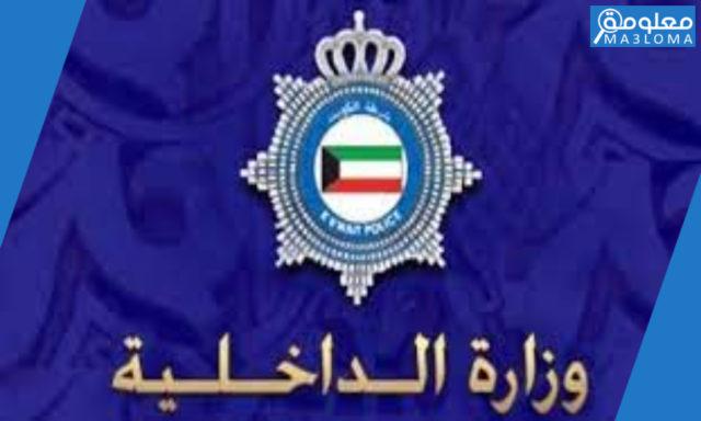طرق استعلام تنفيذ الاحكام الكويت