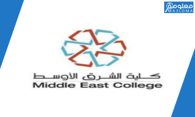 رابط موقع كلية الشرق الاوسط وموقع كلية شرق الاوسط الجغرافي