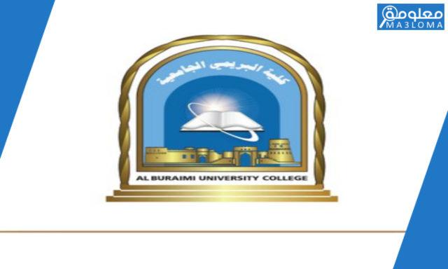 رابط موقع كلية البريمي الجامعية الرسمي