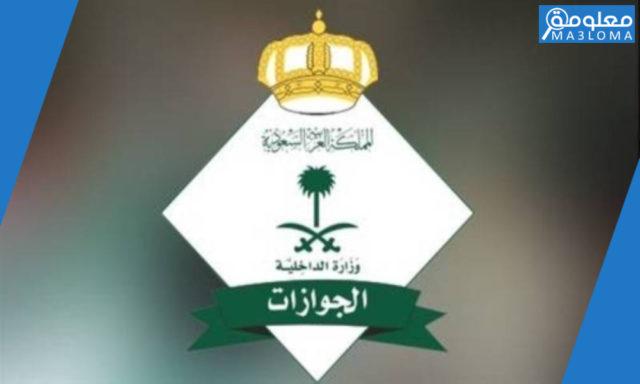 موقع شعبة جوازات الاتصالات السعودية