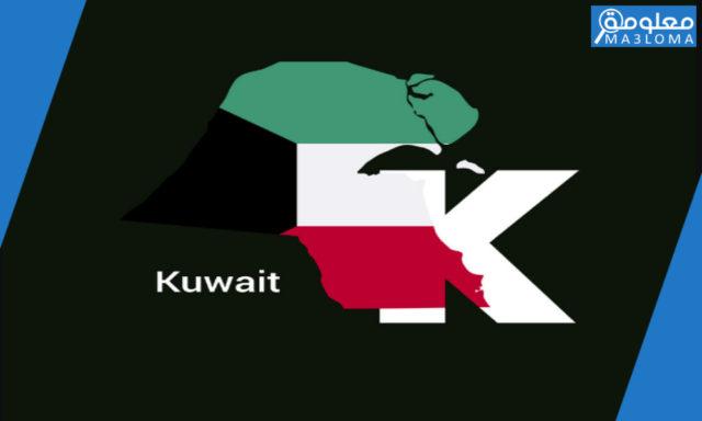 معرفة الرمز البريدي الكويت zip code kuwait