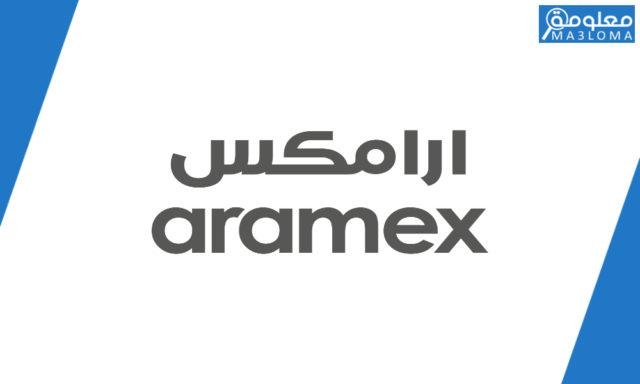 رقم ارامكس الكويت خدمة العملاء وعناوين اهم فروعها